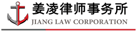 Van Family Law | Jiang Law Corporation | Family Lawyer Richmond – British Columbia